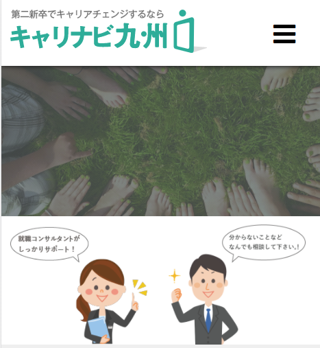 もぐ株式会社|制作実績 キャリナビ九州